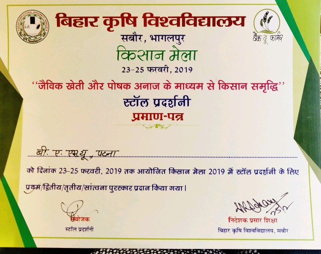 Bihar Animal Sciences University, Patna awarded first position in Stall Show at Kisan Mela Sabour- 2019